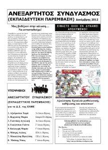 εφημερίδα 2012