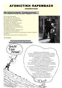αντίλογος 16-1 teliko