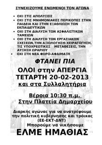 αφισσάκι20022013
