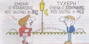 ΟΙ+ΝΤΑΒΑΤΖΗΔΕΣ