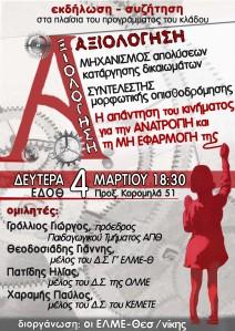 Εκδήλωση αξιολόγηση 4-3-2013