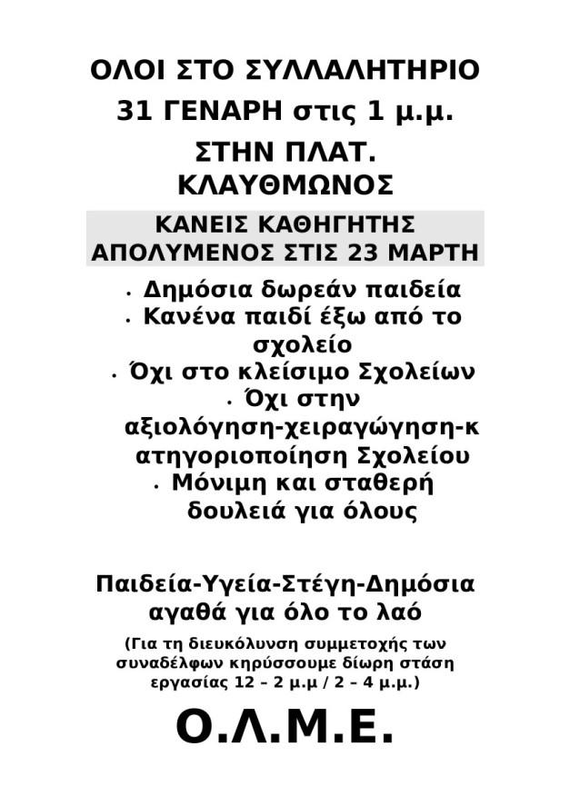 αφισσέτα28012014