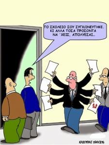 αξιολογηση ( απολύεσαι)
