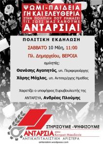 ΑΝΤΑΡΣΙΑ_ΗΜΑΘΙΑ