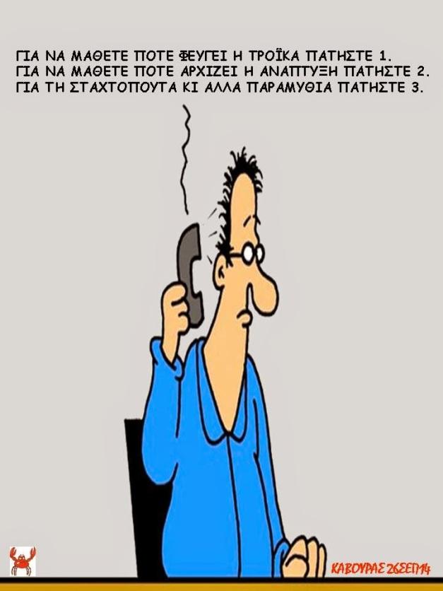 Παραμύθια απ το τηλεφωνο