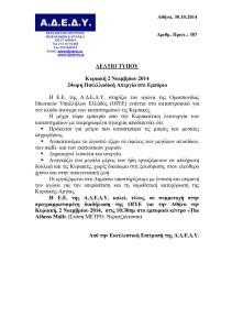 2014.10.30-Δελτίο-Τύπου-24ωρη-Πανελλαδική-Απεργία-στο-Εμπόριο