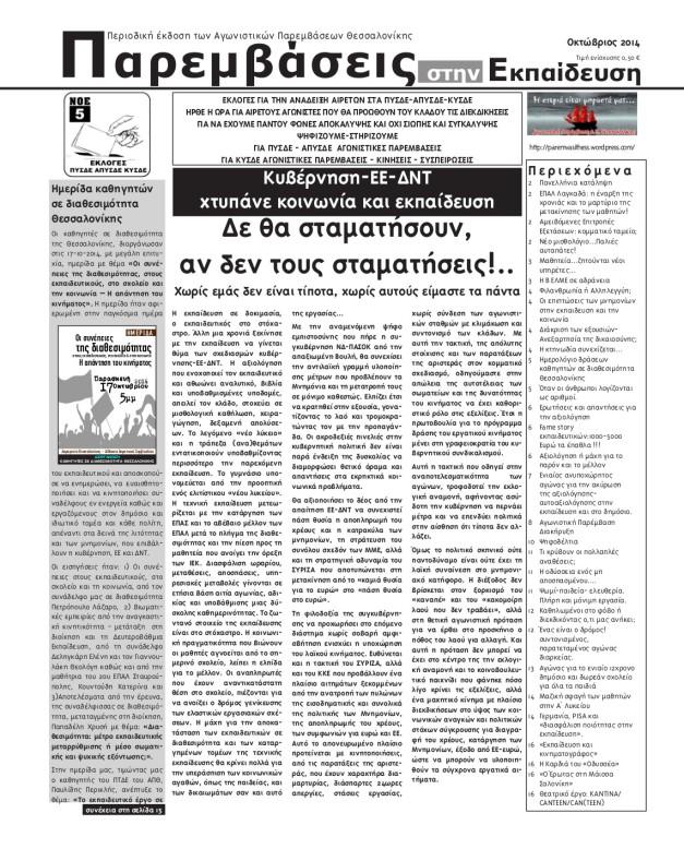 Εφημερίδα Παρεμβάσεις