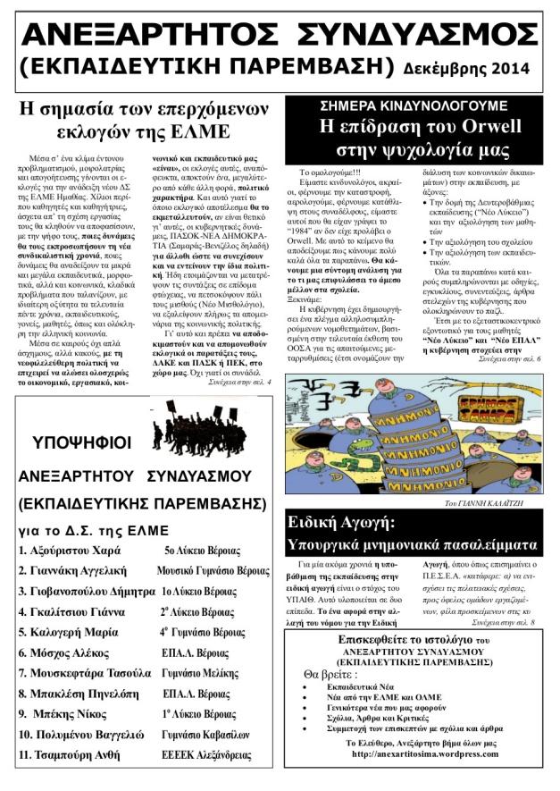 εφημερίδα 2014Α