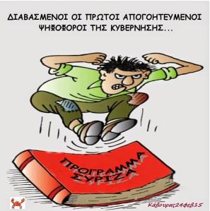 ΣΥΡΙΖΑ οι πρωτοι απογοητευμένοι