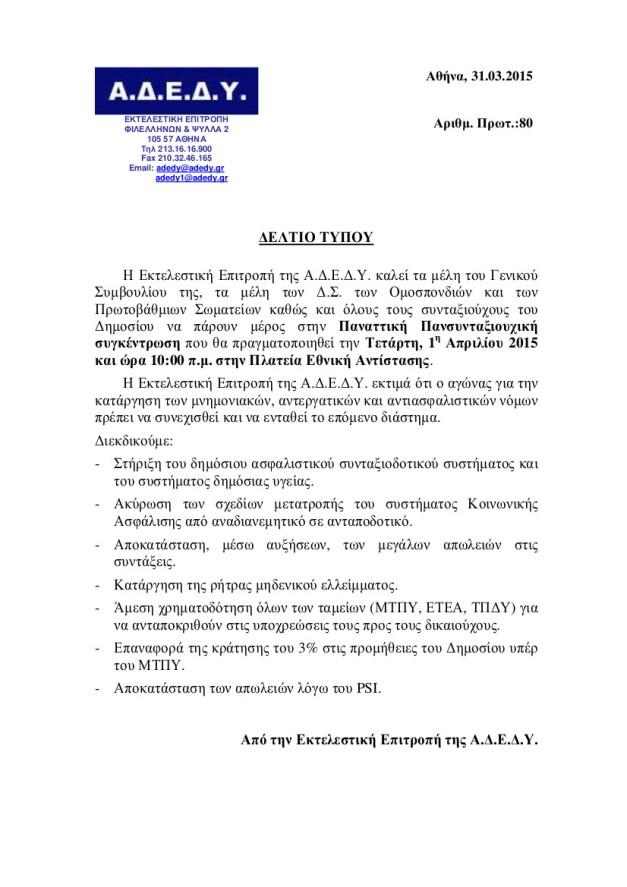 2015.03.31-Δελτίο-Τύπου-Συμμετοχή-στην-Πανσυνταξιουχική-συγκέντρωση-1.4.2015