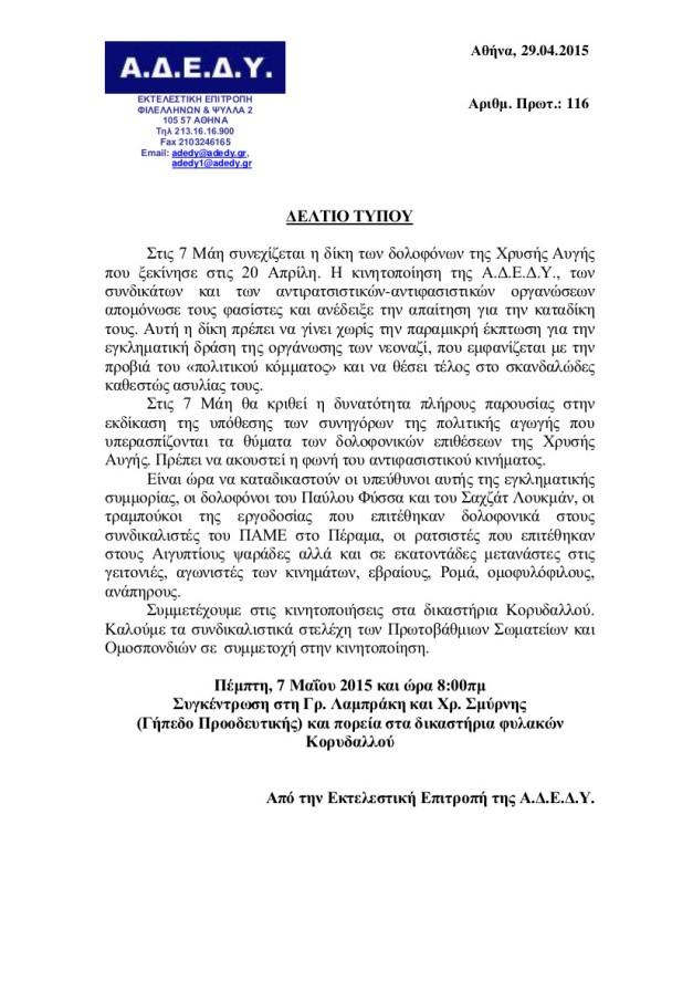 2015.04.29-Δελτίο-Τύπου-Συγκέντρωση-για-τη-δίκη-της-Χρυσής-Αυγής-7.5.15