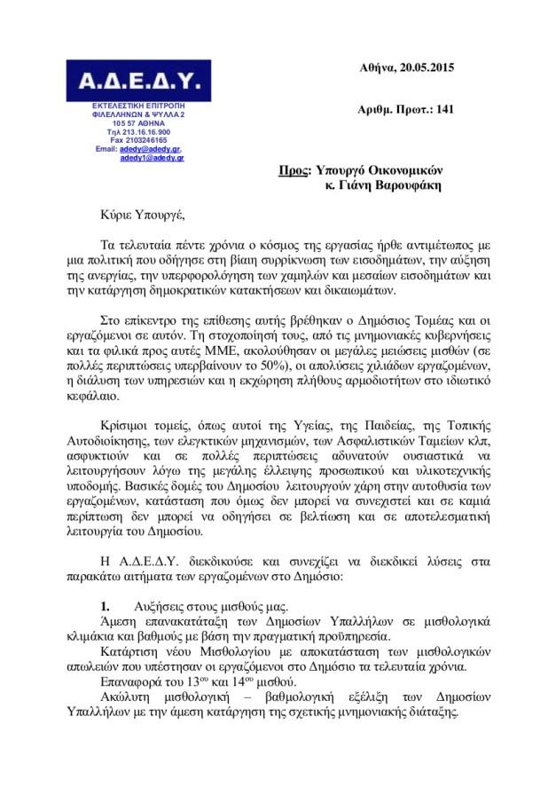 2015.05.20 - Επιστολή προς Υπουργό Οικονομικών, Γ. Βαρουφάκη
