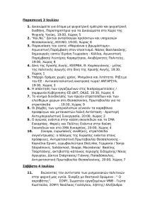 final-workshops_18AntiraThess2015GR