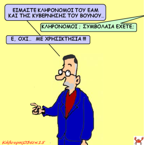 Λαφαζάνης ΕΑΜ