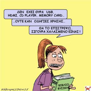 σχολικο βιβλιο