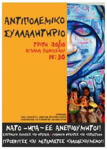 Αφίσα Αντιπολεμικό  συλλαλητήριο (2)