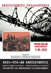 Αφίσα Αντιπολεμικό  συλλαλητήριο