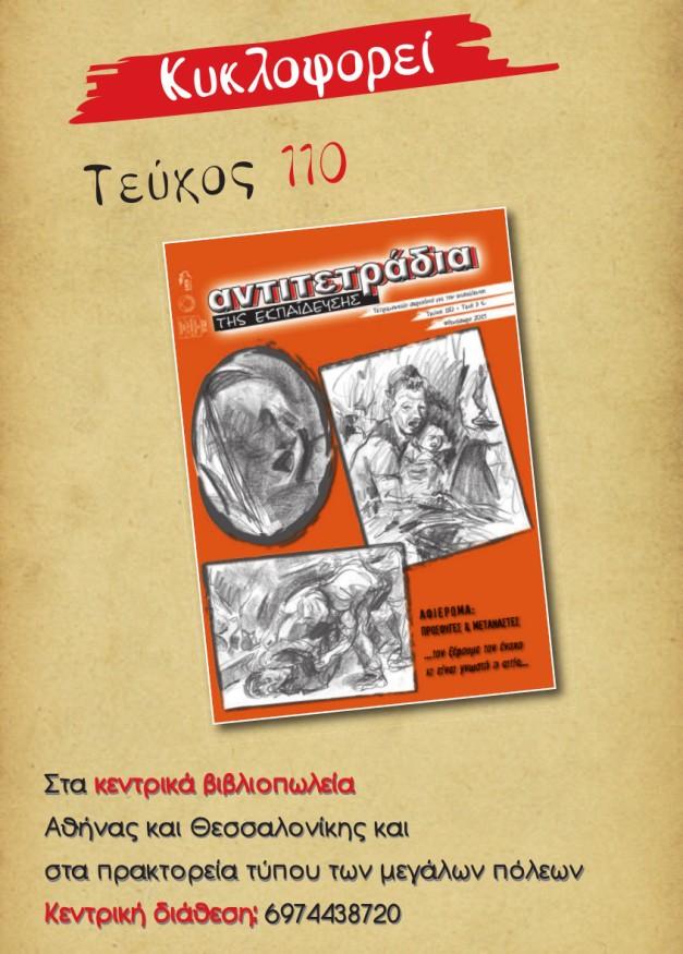 DIAFHMISTIKO 110
