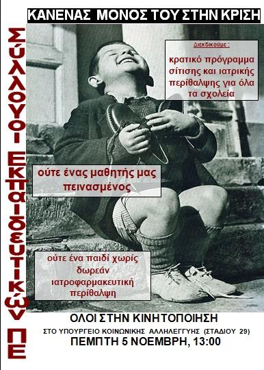 αφίσα σύλλογοι φτωχοποίηση
