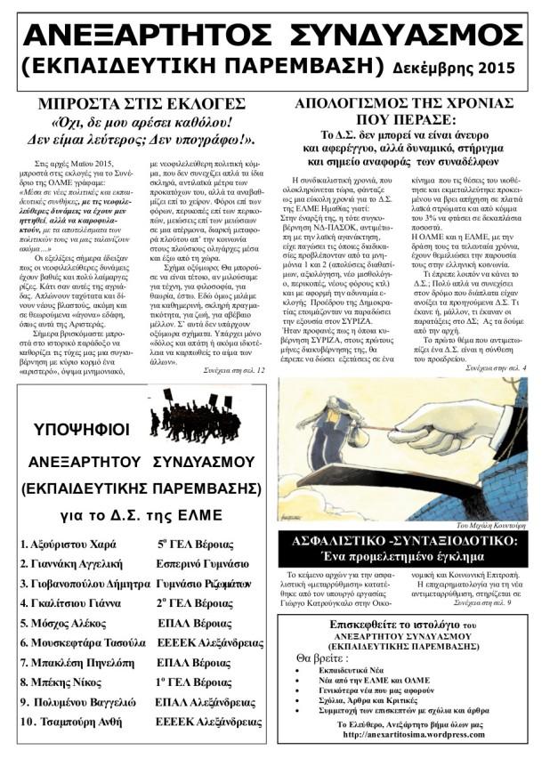 εφημερίδα 2015