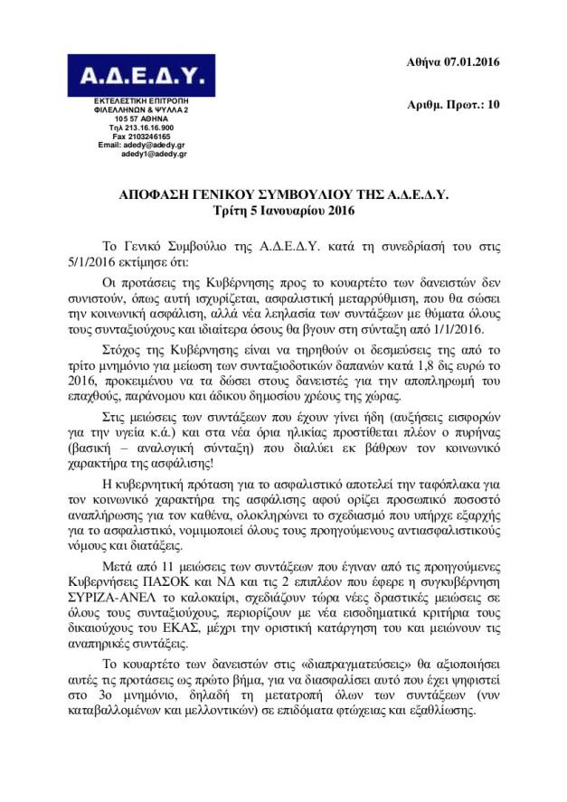 Απόφαση ΓΣ 05.01.2016