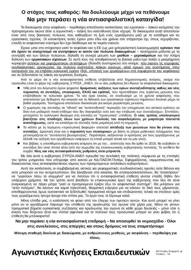 AgKin_160111_asfalistiko_f(1)