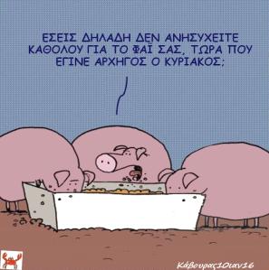 ΚΥΡΙΑΚΟΣ