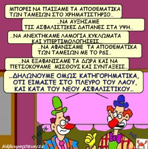 ΠΑΛΙΟΠΑΣΟΚΝΔ