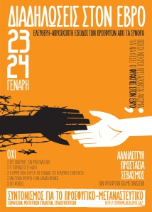 syntonismos_prosfyges_poster_orange_TELIKO-01