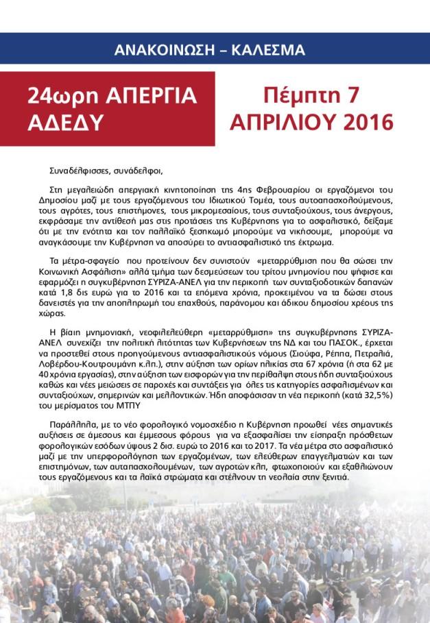 2016.03.28-Ανακοίνωση-24ωρη-Γενική-Απεργία-ΑΔΕΔΥ-7-Απριλίου-2016-Περιφέρεια