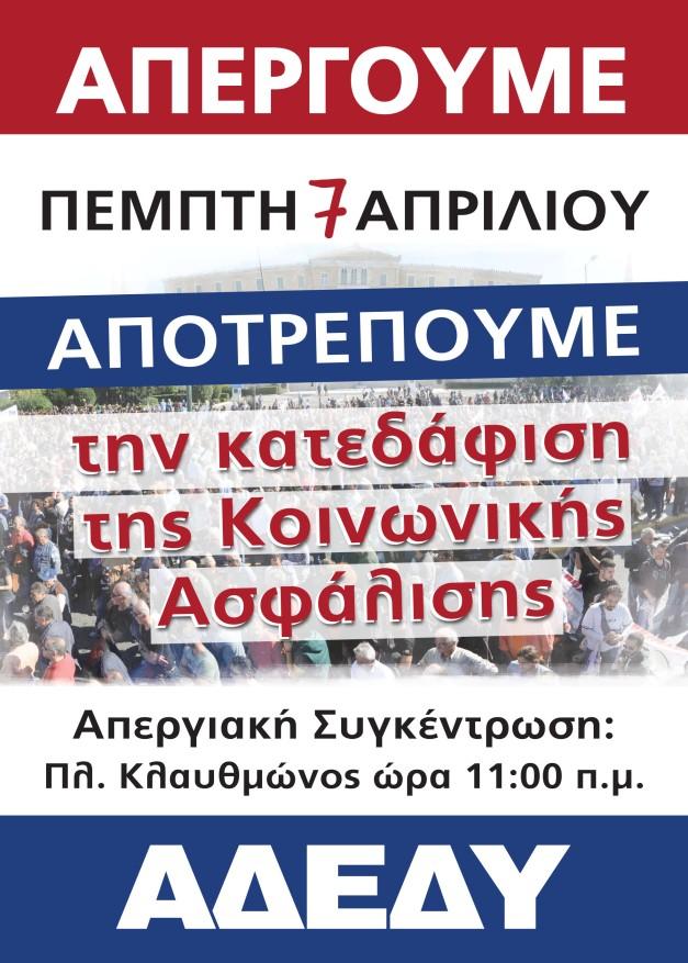 2016.03.28-Αφίσα-24ωρη-Γενική-Απεργία-ΑΔΕΔΥ-7-Απριλίου-2016-Αθήνα