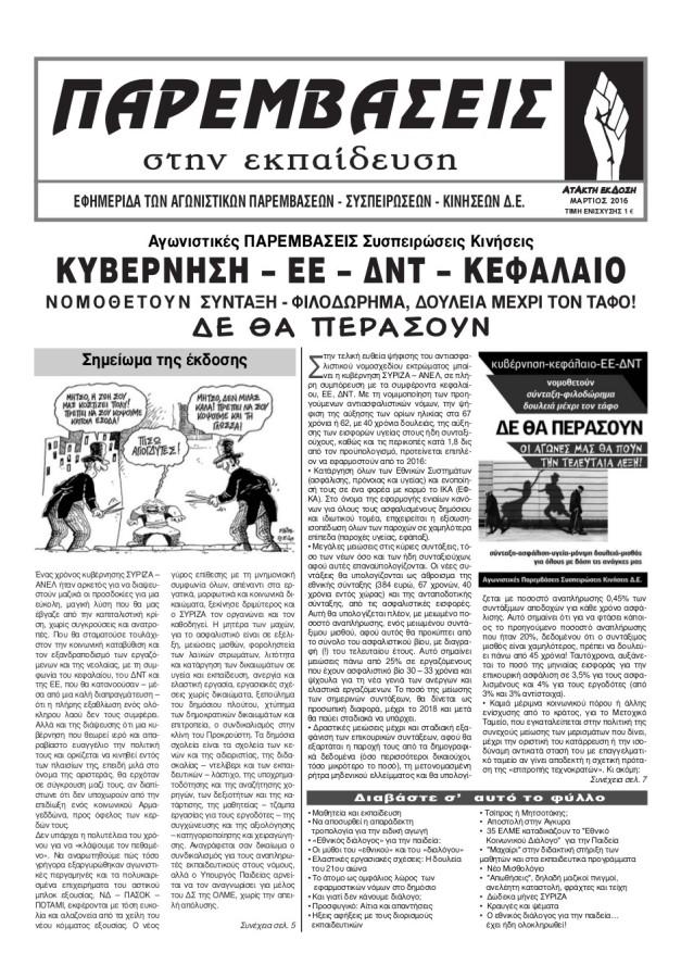 Paremvaseis - efimerida