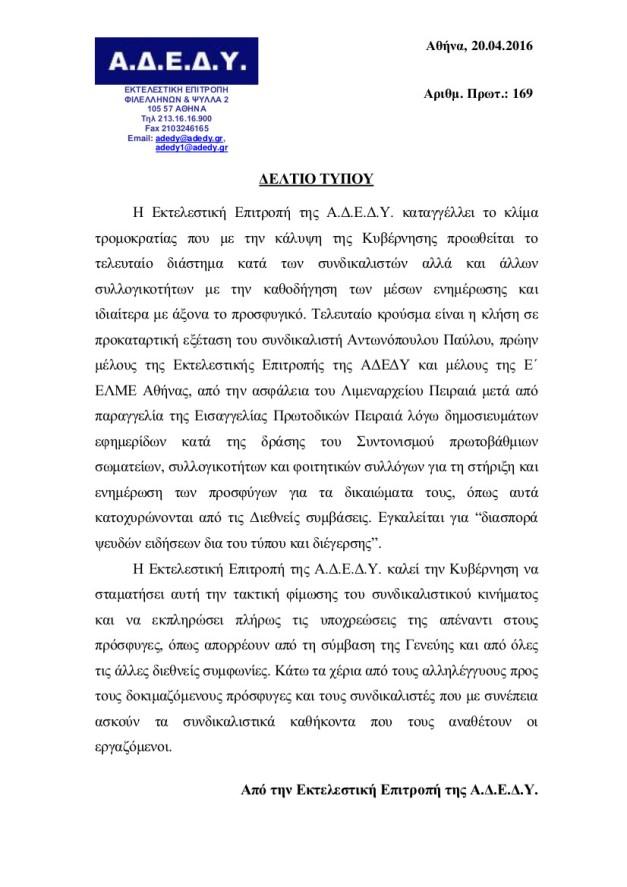 2016.04.20-Δελτίο-Τύπου-Αλληλεγγύη-και-συμπαράσταση-στο-συνάδελφο-Π.-Αντωνόπουλο