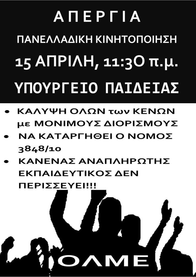 afisakiypourgeio15042016