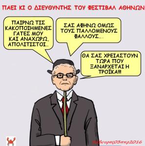 ΦΑΜΠΡ ΠΕΗΓΑΤΕΣ