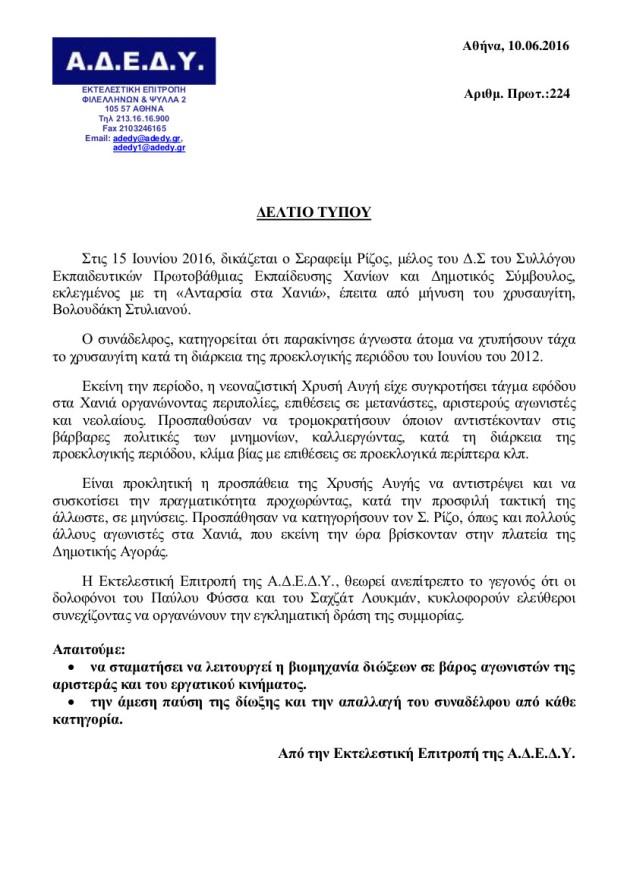 2016.06.09-Δελτίο-Τύπου-Συμπαράσταση-στον-συνάδελφο-Σεραφείμ-Ρίζο