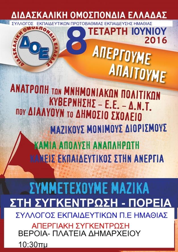 αφίσα 8 Ιούνη