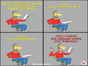 ΧΟΥΝΤΕΣ ΠΡΟΦΗΤΕΙΕΣ ΚΑΙ FB