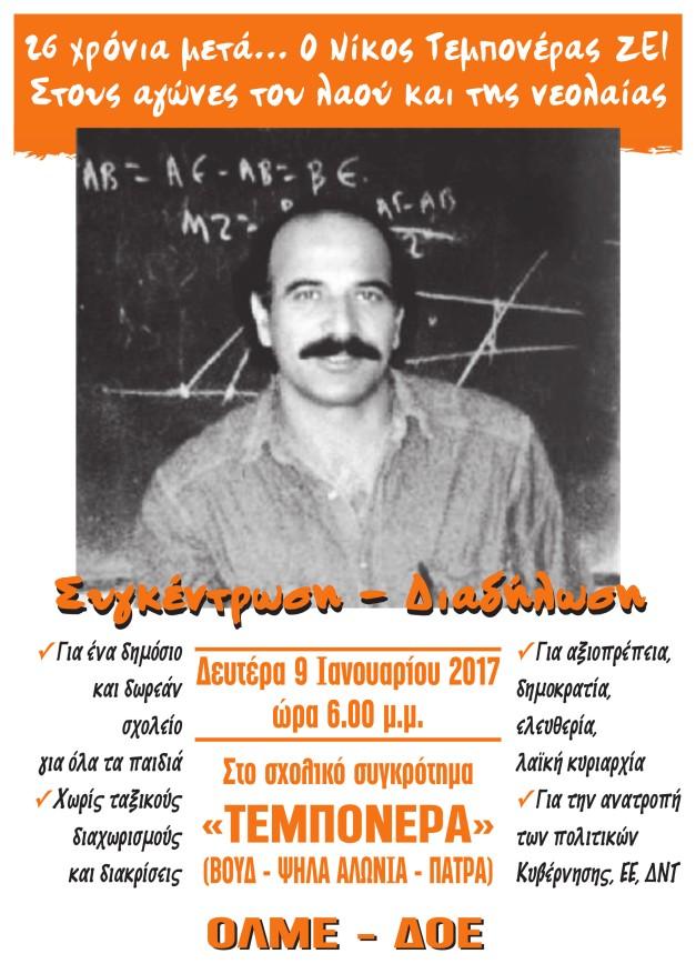 temponeras2017